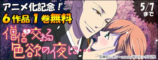 アニメ化記念キャンペーン|1巻無料!