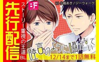 12/14まで1話無料!