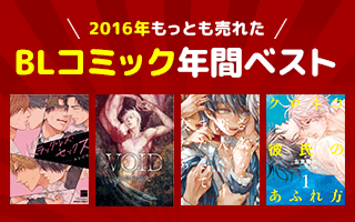 BLコミック2016年間BEST