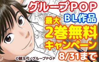 8/31まで最大2巻無料
