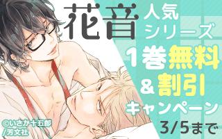 6/26まで1巻無料&割引