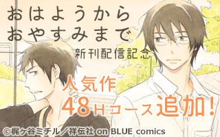 新刊入荷&48時間コース追加!