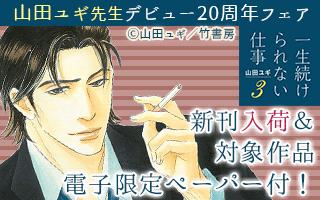 山田ユギ先生20周年フェア