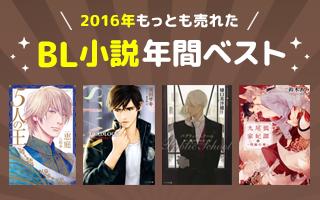 BL小説2016年間ベスト