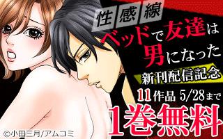 少女漫画7作品1巻無料