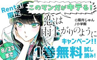 「ビッグコミックス」新刊配信記念キャンペーン