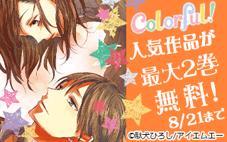 「Colorful!」無料キャンペーン