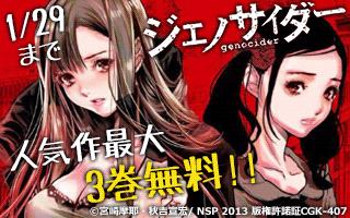 ゼノンコミックス1巻無料キャンペーン