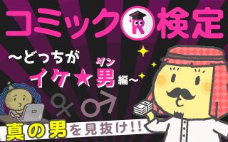 コミック検定〜どっちがイケ★男(ダン)〜