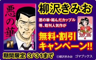 柳沢みきお先生キャンペーン