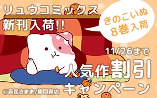 リュウコミックス6月新刊フェア