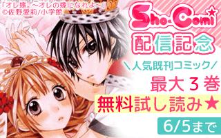 Sho-Comi配信記念 最大3巻無料試し読みキャンペーン
