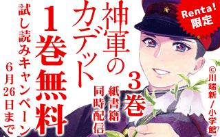 新刊入荷&1巻無料!