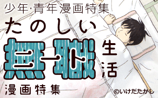 たのしいニート生活漫画特集 少年・青年特集