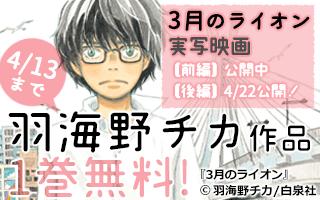 羽海野チカ作品1巻無料キャンペーン