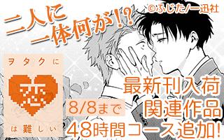 『ヲタクに恋は難しい』待望の最新刊!