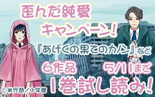 """『あげくの果てのカノン』3巻配信記念 """"歪んだ純愛""""キャンペーン"""
