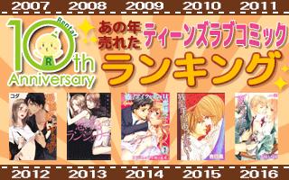 Renta!10周年☆あの年売れたTLコミックランキング