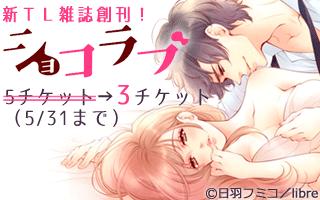 新TL雑誌『ショコラブ』創刊!