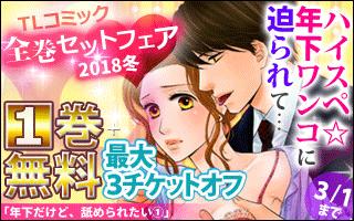 TL濡恋コミックスフェア