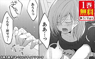 【コミックシアター】 え…台所で!?−幼馴染とおもちゃエッチ