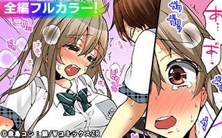 【コミックシアター】 女の体でイキすぎてヤバイっ!