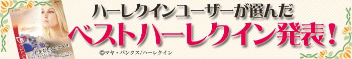 HQ小説1冊無料!