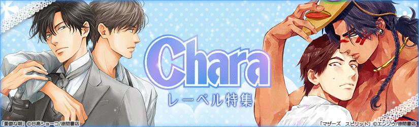WEBアンソロジー「Chara」特集