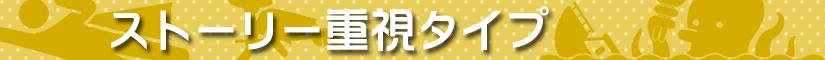 ★ストーリー重視タイプ★