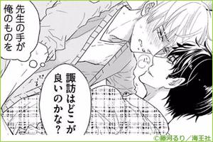 午前0時のオオカミ講師【Renta!限定かきおろし漫画付】