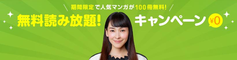 100冊読み放題!キャンペーン