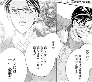 【バラ売り】セフレの品格(プライド) Age21
