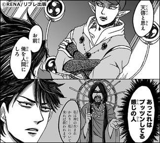雷神とリーマン【電子限定かきおろし付】