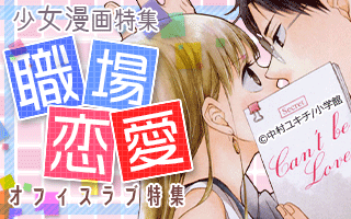 職場恋愛〜オフィスラブ〜