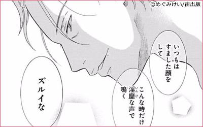 佐々川常務と子猫秘書
