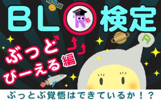 BL検定〜ぶっと♂びーえる⤴⤴編〜