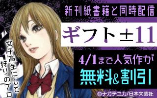 新刊「ギフト士9」入荷&1巻無料キャンペーン