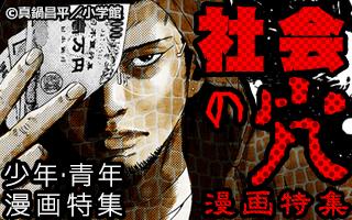 社会の穴漫画特集 少年・青年特集