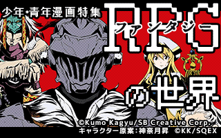 RPG〜ファンタジー〜の世界 少年・青年特集