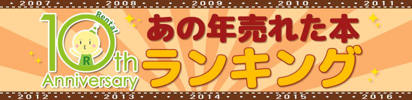 Renta!10周年☆あの年売れた男性向けコミックランキング